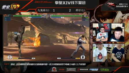 来玩PARTY《拳皇14》9月3日北京站 实况1