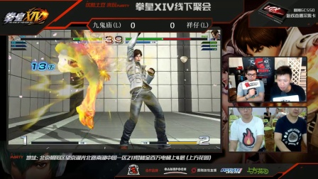 来玩PARTY《拳皇14》9月3日北京站 实况2