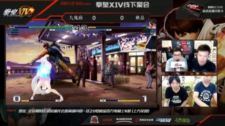 来玩PARTY《拳皇14》9月3日北京站 实况7