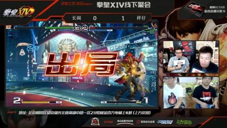 来玩PARTY《拳皇14》9月3日北京站 实况11