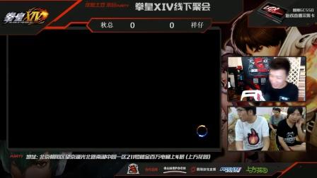 来玩PARTY《拳皇14》9月3日北京站 实况13