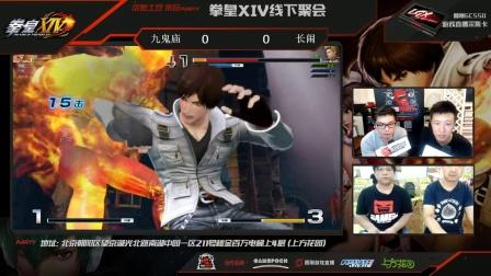 来玩PARTY《拳皇14》9月3日北京站 实况4