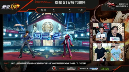 来玩PARTY《拳皇14》9月3日北京站 实况9