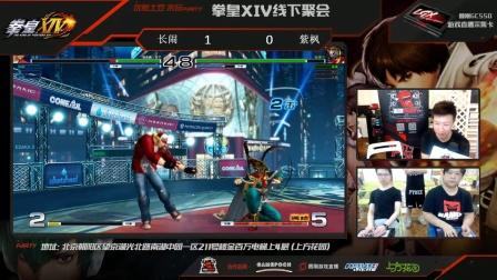 来玩PARTY《拳皇14》9月3日北京站 实况17