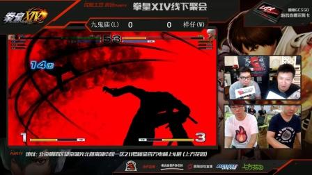 来玩PARTY《拳皇14》9月3日北京站 实况3