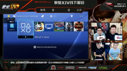来玩PARTY《拳皇14》9月3日北京站 实况10