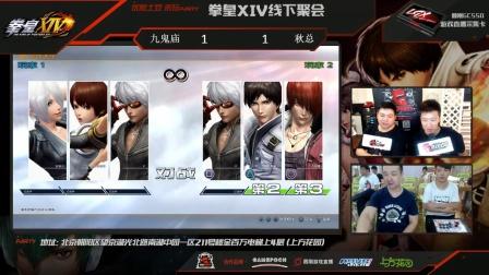 来玩PARTY《拳皇14》9月3日北京站 实况6