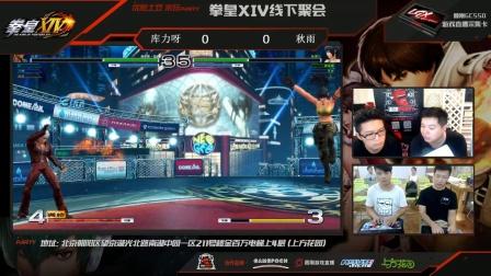 来玩PARTY《拳皇14》9月3日北京站 实况18