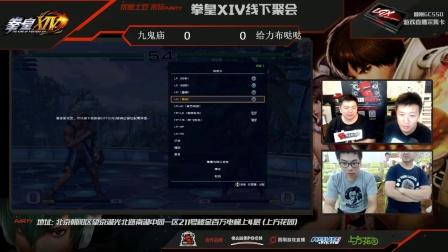 来玩PARTY《拳皇14》9月3日北京站 实况5
