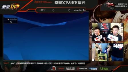 来玩PARTY《拳皇14》9月3日北京站 实况16
