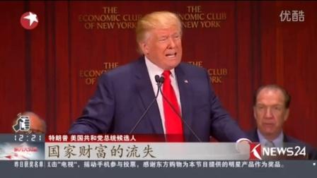 """美国:特朗普演讲强调""""美国优先""""希拉里重返竞选舞台"""