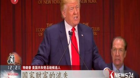 """美国:特朗普演讲强调""""美国优先"""" 希拉里重返精选竞选舞台"""