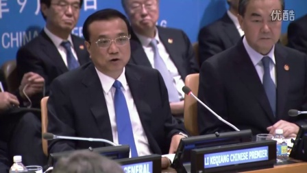 李克强在落实2030年可持续发展议程座谈会上的发言