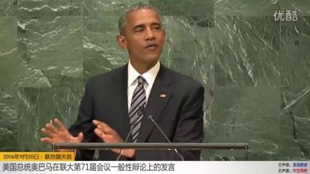 美国总统奥巴马在联大一般性辩论上的发言