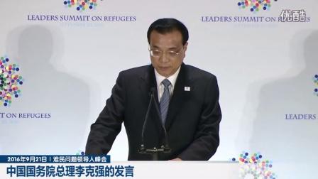 李克强在难民问题首脑峰会上的发言