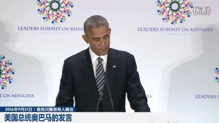 奥巴马在难民问题领导人峰会上的发言
