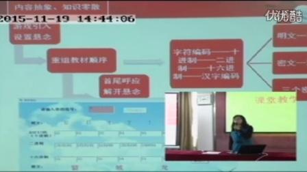 03高中信息《信息的编码》说课视频,2015年浙江省高中信息技术课堂教学评比视频