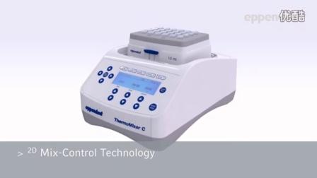 Eppendorf 2D Mix-Control 二维混匀