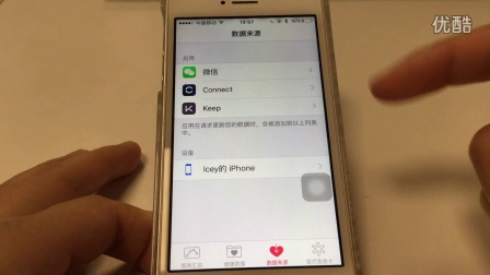 微信运动-iphone