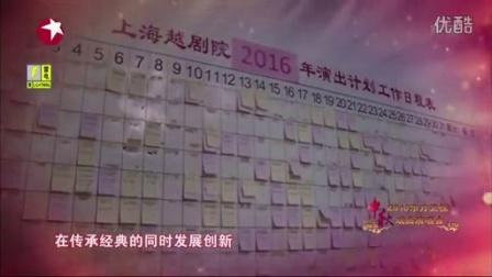 2016东方卫视中秋戏曲演唱会