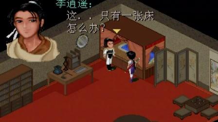仙剑奇侠传22梦幻版 逍遥与子越 单人 第六期 逍遥与月如扬州擒获女飞贼