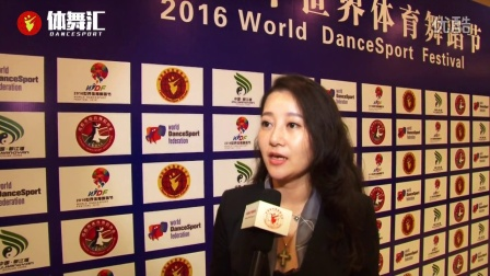 2016年世界体育舞蹈节