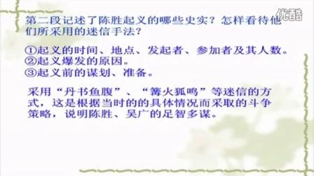 人教版初中語文九年級《陳涉世家》名師微型課 北京汪燁