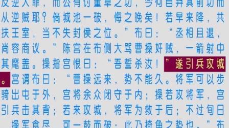 《三国演义》第19回(朗朗读书系列)