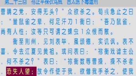 《三国演义》第23回(朗朗读书系列)