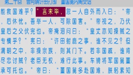 《三国演义》第20回(朗朗读书系列)