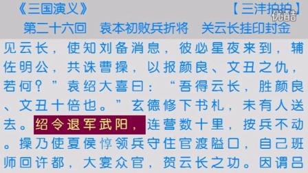 《三国演义》第26回 视频朗读 小说朗读