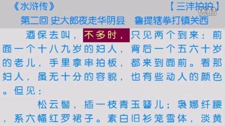 《水浒传》第2回 视频朗读 古典文学 四大名著 小说朗读