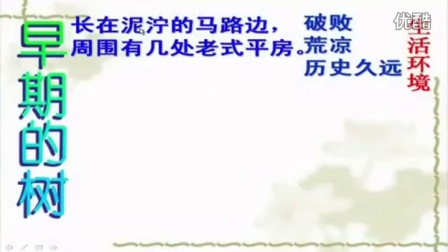 人教版初中語文九年級《那樹》名師微型課 北京汪燁