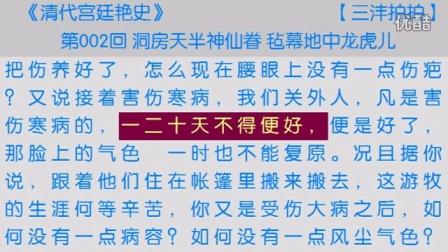 《清代宫廷艳史》第002回 视频朗读 古典文学 小说朗读