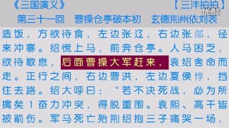 《三国演义》第31回 视频朗读 古典文学 四大名著 小说朗读