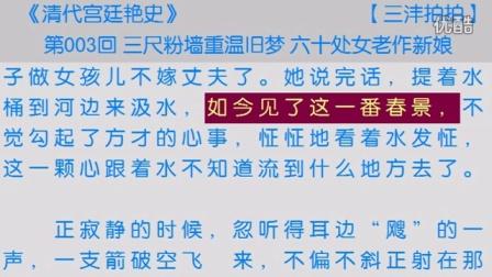 《清代宫廷艳史》第003回 视频朗读 古典文学 小说朗读