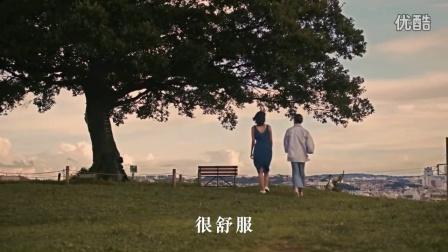 台湾清新爱情广告《舒服,是一种比较》