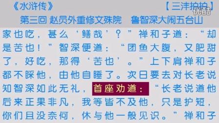 《水浒传》第3回 视频朗读 古典文学 四大名著 小说朗读