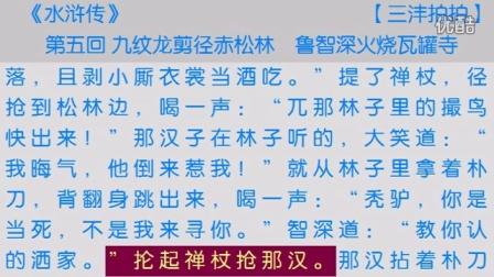 《水浒传》第5回 视频朗读 古典文学 四大名著 小说朗读