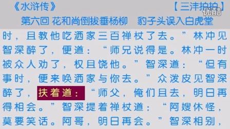 《水浒传》第6回 视频朗读 古典文学 四大名著 小说朗读