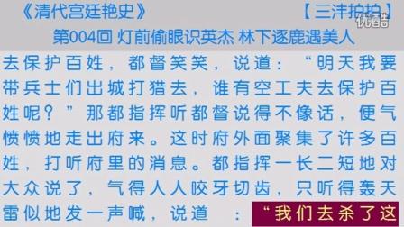 《清代宫廷艳史》第004回 视频朗读 古典文学 小说朗读