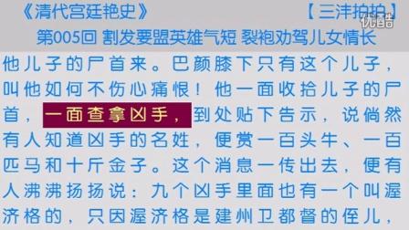 《清代宫廷艳史》第005回 视频朗读 古典文学 小说朗读