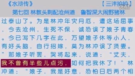 《水浒传》第7回 视频朗读 古典文学 四大名著 小说朗读