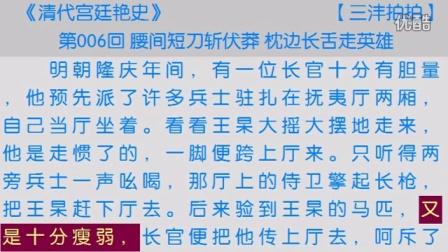 《清代宫廷艳史》第006回 视频朗读 古典文学 小说朗读