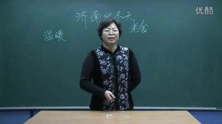 人教版初中語文七年級《濟南的冬天01》名師微型課 北京劉慧