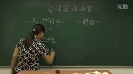 人教版初中語文七年級《郭沫若詩兩首》名師微型課 北京熊素文