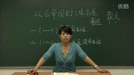 人教版初中語文七年級《從百草園到三味書屋01》名師微型課 北京張曉明