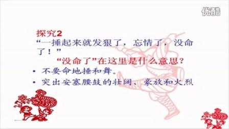 人教版初中語文七年級《安塞腰鼓02》名師微型課 北京王麗媛