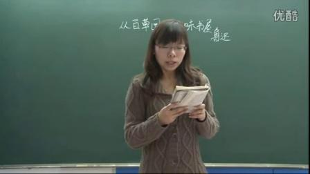 人教版初中語文七年級《從百草園到三味書屋01》名師微型課 北京王麗媛
