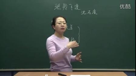 人教版初中語文七年級《斑羚飛渡》名師微型課 北京馮小晶
